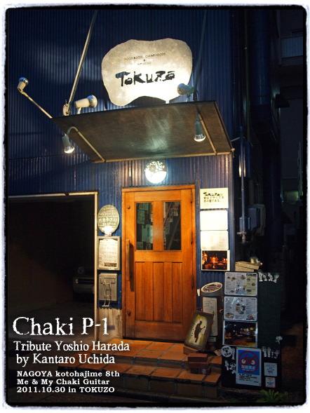 1111chaki02