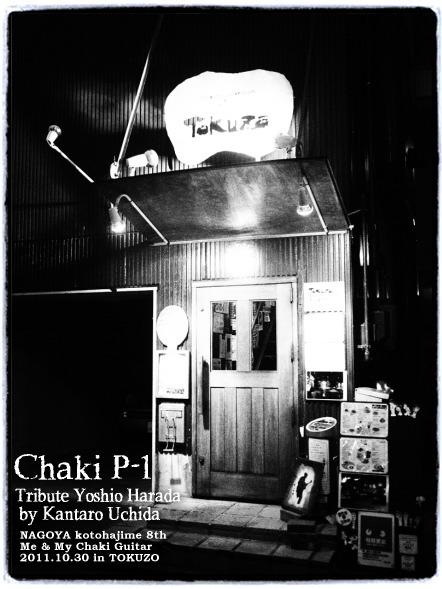 1111chaki04