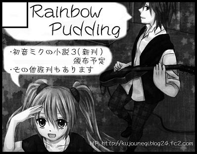 rainbow_pudding_cut_voparakansai_mini.jpg