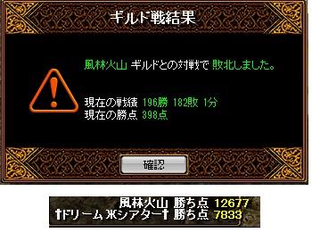 ドリシア2011.5.25