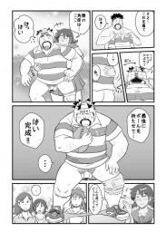とんでもリクルート紹介画像4
