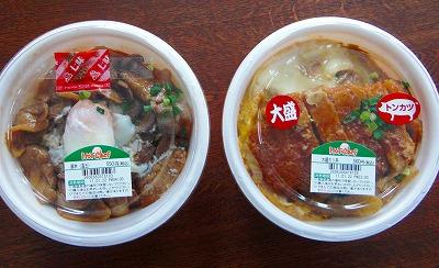 セイコーマートの豚丼とカツ丼
