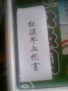 松阪牛血統書