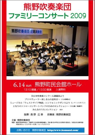 がくちょうのたわごと ~熊野吹奏楽団~-熊野吹奏楽団ファミリーコンサート2009
