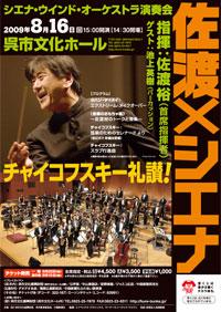 がくちょうのたわごと ~熊野吹奏楽団~-シエナ