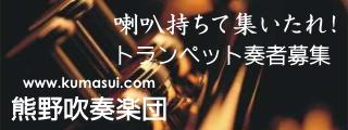 がくちょうのたわごと ~熊野吹奏楽団~-広島・熊野吹奏楽団 楽員募集 トランペット