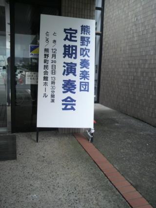 がくちょうのたわごと ~熊野吹奏楽団~-定期演奏会