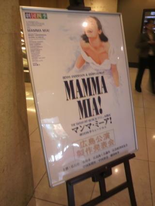 $がくちょうのたわごと ~熊野吹奏楽団~-劇団四季「マンマ・ミーア」制作発表会