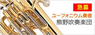 がくちょうのたわごと ~熊野吹奏楽団~-広島・熊野吹奏楽団 楽員募集 ユーフォニウム