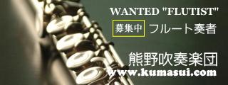 広島県・熊野吹奏楽団 団員募集/フルート・ピッコロ奏者募集