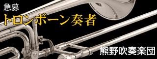 熊野吹奏楽団楽員募集 トロンボーン奏者急募