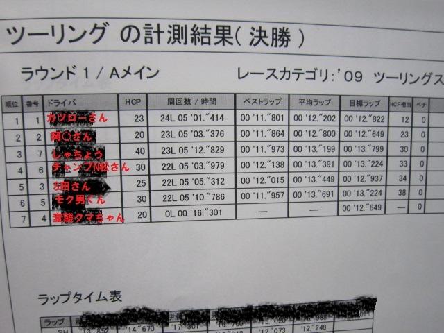 041_20100801010552.jpg