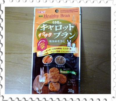 日記6・24にんじん菓子1