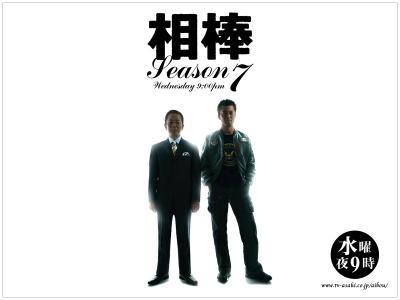 相棒Season7