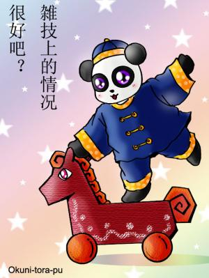 パンダ雑技団
