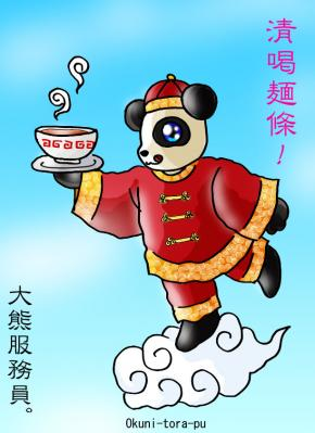 パンダの中華ウェイター