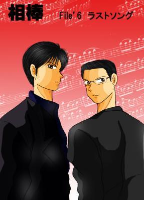 相棒10~ラストソング6