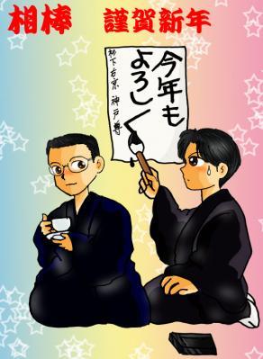 相棒~年賀状12