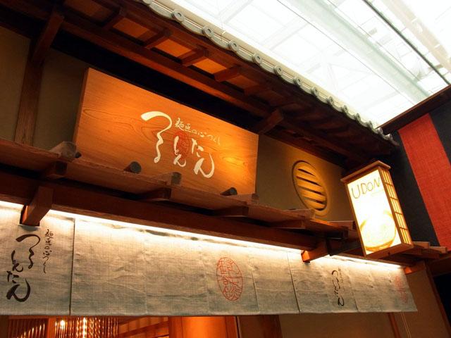 川崎 (6)
