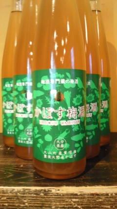 かぼす梅酒