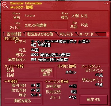mabinogi_2010_08_23_002.jpg