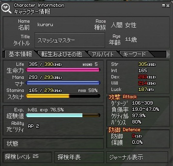 mabinogi_2010_09_14_001.jpg