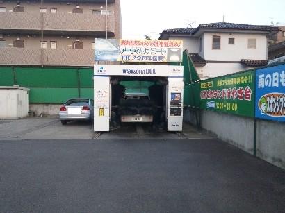 水戸市 けやき台 洗車場 ピカピカランド
