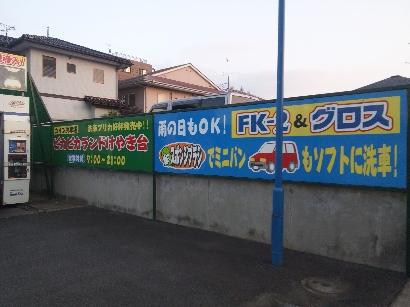 水戸市 けやき台 洗車場 ピカピカランド2