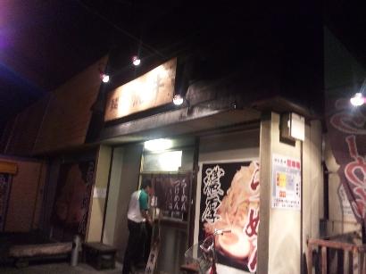水戸 元吉田 麺屋荒井
