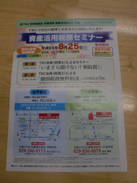 CIMG2314_20120825200607.jpg