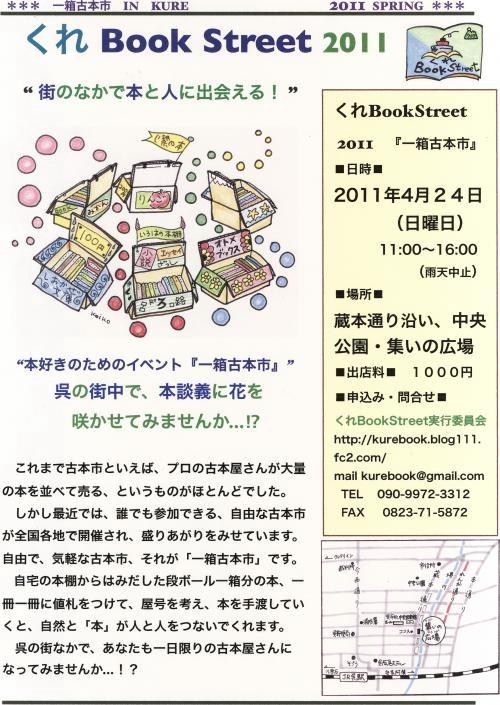 くれBooks縮小