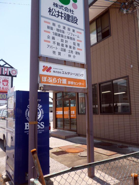 ぽぷら介護3
