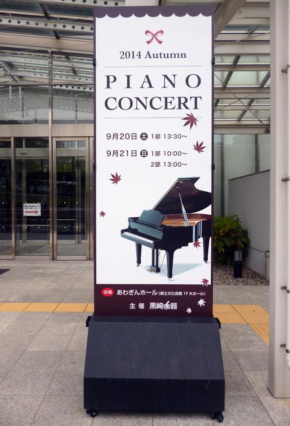 ピアノコンサート14_9