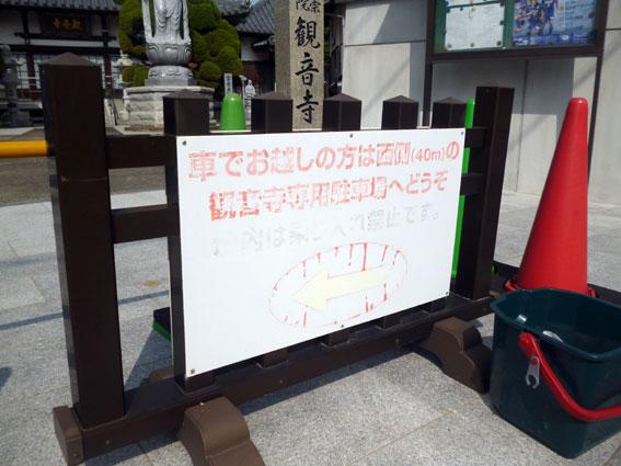 観音寺14_9_1