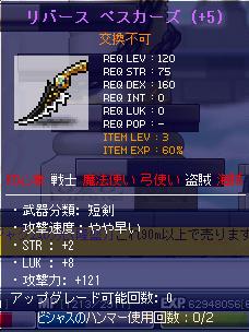 120武器 二段階