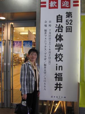 福井駅に自治体学校の紙が。