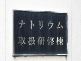研修所の看板