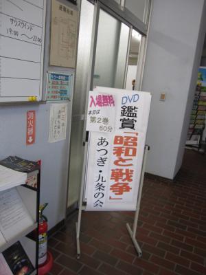 あつぎ・九条の会 妻田地区懇談会