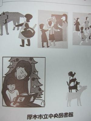 「厚木の図書館2009」の表紙より