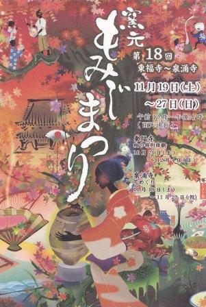 momiji2011.jpg