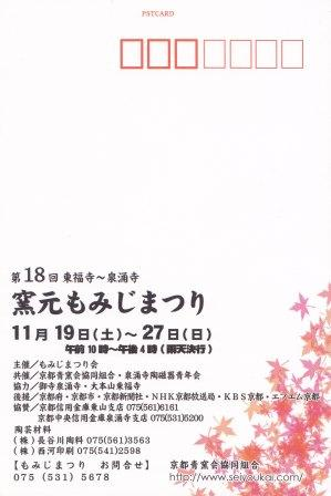 momiji20112.jpg
