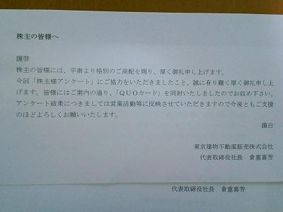 東京建物2
