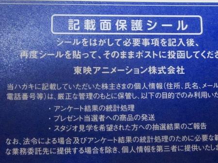 東映アニメーション4