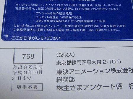東映アニメーション3