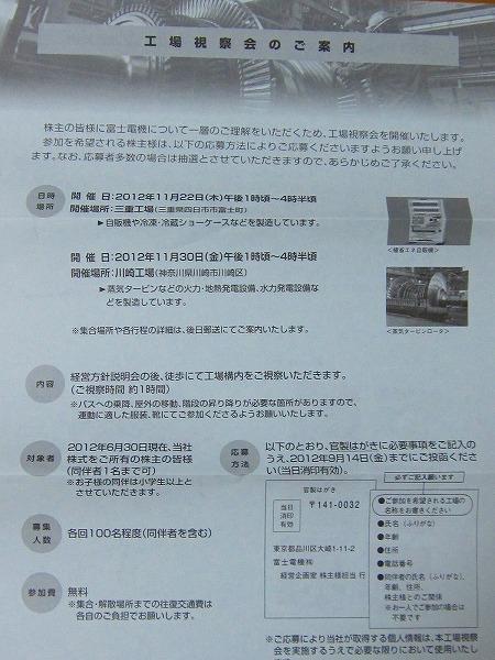 富士電機2