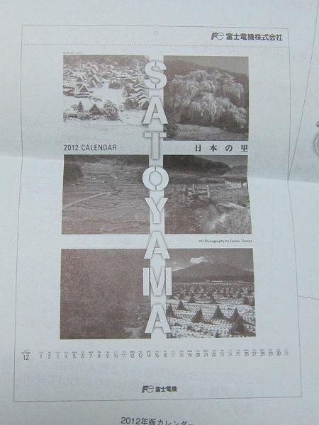 富士電機4