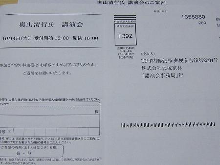 大塚家具2 (2)
