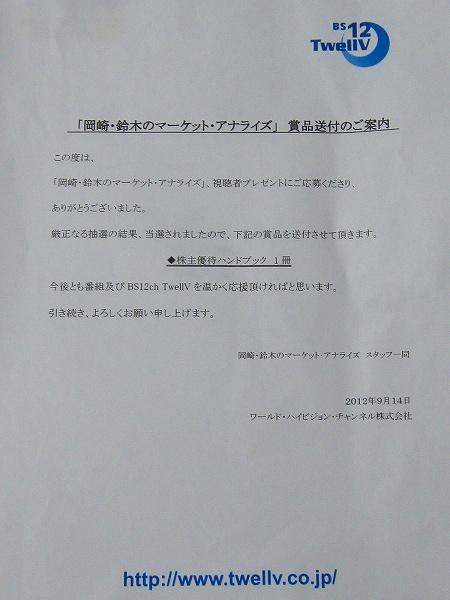 株主優待ハンドブック (2)