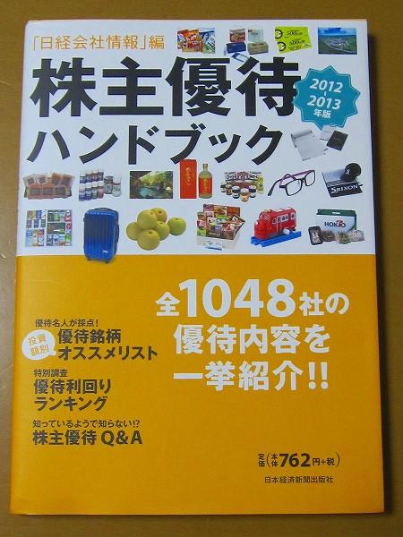 株主優待ハンドブック (3)
