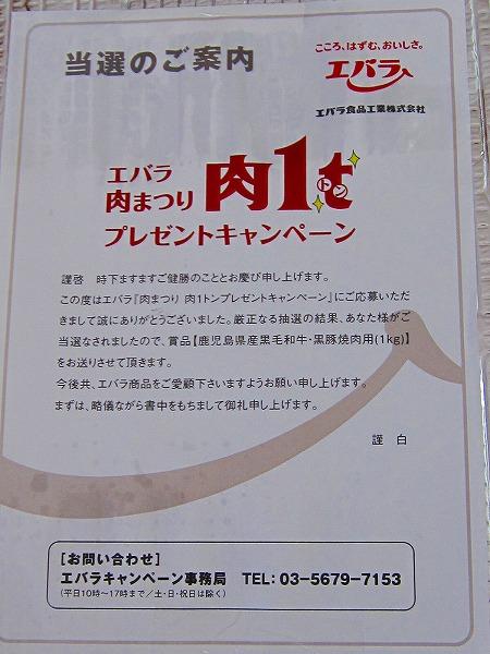 懸賞 エバラ 肉1KG